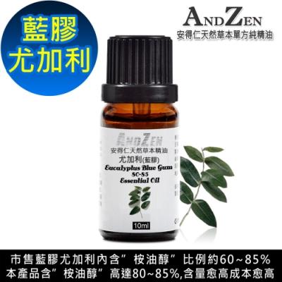 ANDZEN天然草本單方純精油10ml-尤加利(藍膠)