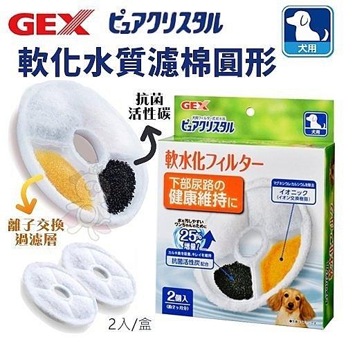 『寵喵樂旗艦店』日本GEX《犬用軟化水質濾棉圓形》循環飲水器系列替換配件 犬適用