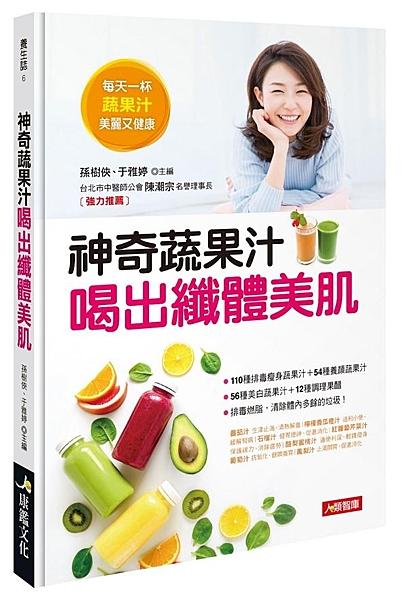 (二手書)神奇蔬果汁 喝出纖體美肌