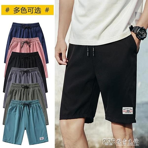 夏季短褲男寬鬆男士沙灘褲大碼透氣薄運動五分褲直筒彈力休閒褲子 探索先鋒