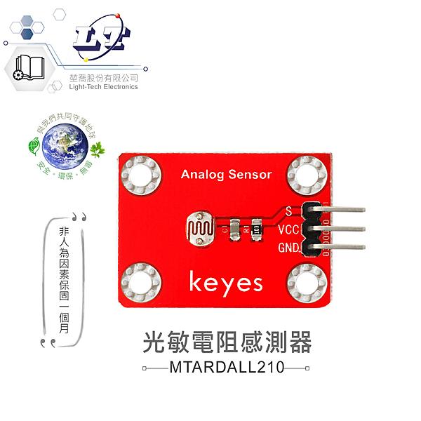 『堃喬』光敏電阻感測器 適合Arduino、micro:bit 等開發學習互動學習模組 環保材質『堃邑Oget』