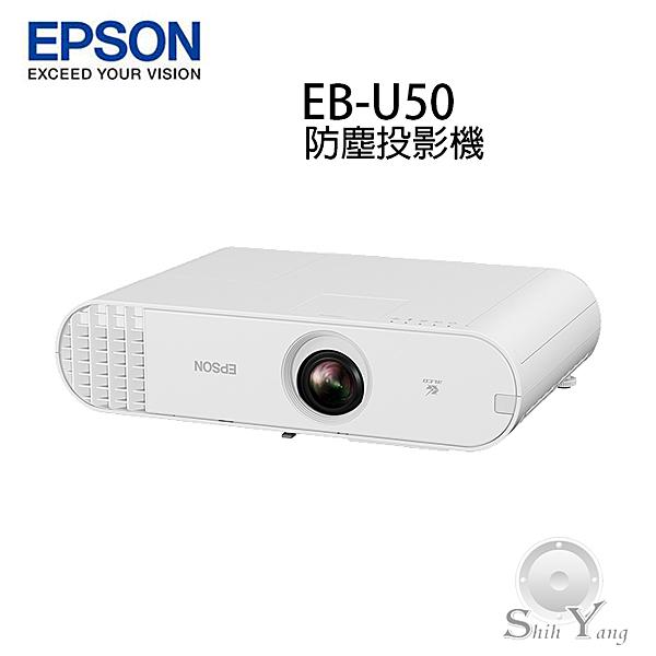 EPSON EB-U50 3700流明 WUXGA解析度 防塵投影機 【免運+公司貨保固】