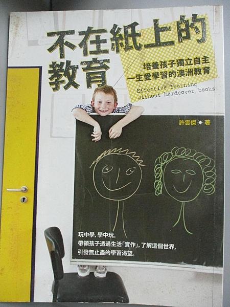 【書寶二手書T2/親子_JGU】不在紙上的教育_許雲傑