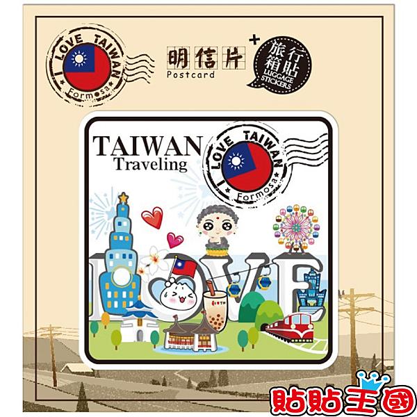 【名信片+旅行箱貼紙】台灣景點郵戳 # 壁貼 防水貼紙 汽機車貼紙 10.3cm x 10.3cm