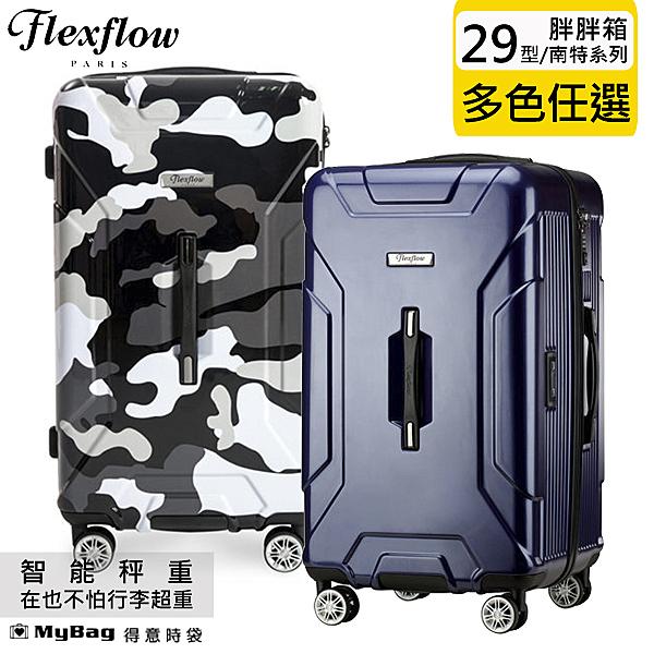 Flexflow 費氏芙羅 行李箱 29型 南特 特務箱 智能測重 防爆拉鍊旅行箱 胖胖箱 得意時袋