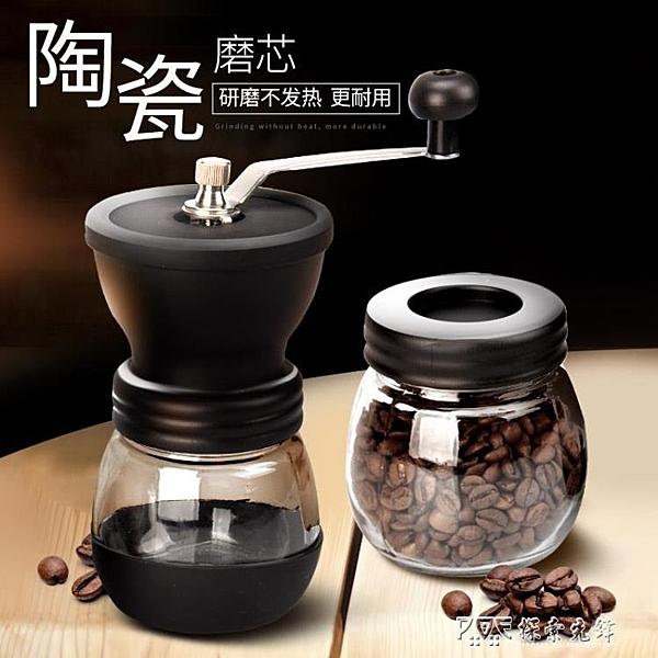 手搖咖啡磨豆機便攜咖啡研磨機小型磨粉機手動咖啡粉碎機手沖咖啡 探索先鋒