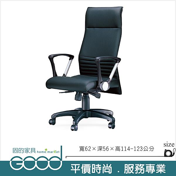 《固的家具GOOD》070-3-APQ 高背透氣皮辦公椅/有扶手