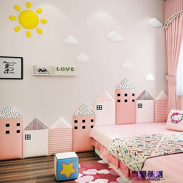 兒童房裝飾墻貼嬰兒榻榻米床頭墻墊寶寶房間ins墻圍防撞自粘軟包 快速出貨