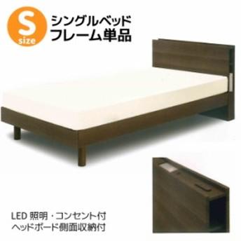 シングルベッド ベッドフレーム単品 LEDライト付 宮付 シングルサイズ 木製 シングル ベッド ベット シンプルモダン ナチュラルテイスト