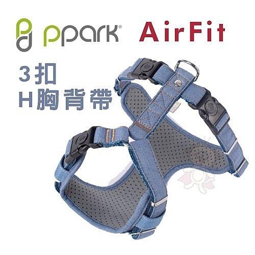 *WANG*台灣PPARK AirFit-3扣H胸背帶 免套頭 XS號 完美包覆胸部,輕量透氣舒適