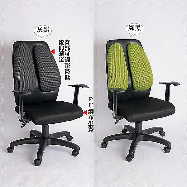 【水晶晶家具/傢俱首選】HT0377-6席特66×100cmPU網布辦公/電腦椅~~雙色可選
