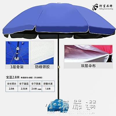 大號戶外遮陽傘擺攤傘大型雨傘商用太陽傘地攤沙灘傘防雨防曬圓折CY『小淇嚴選』