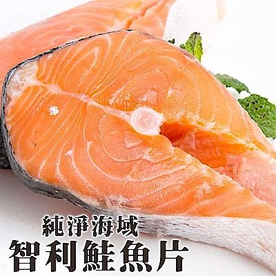 (滿699免運)【海陸管家】鮮嫩智利鮭魚片1包(每包3片/每片約100g)