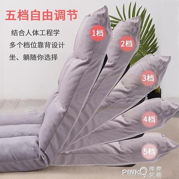 懶人沙發榻榻米床上椅子靠背日式地板小沙發地墊床上折疊椅電腦椅 (pink Q時尚女裝)