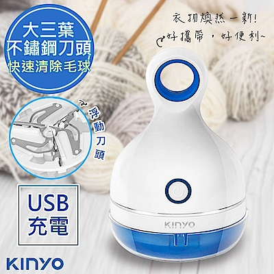 KINYO 三葉刀頭USB充電式除毛球機(CL-521)不怕起毛球