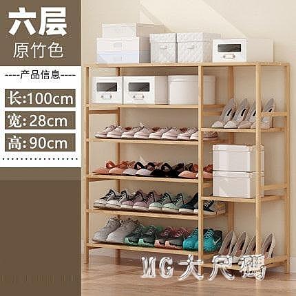 鞋架家用門口經濟型大容量省空間宿舍簡易多層收納防塵大學生寢室 SN65【MG大尺碼】