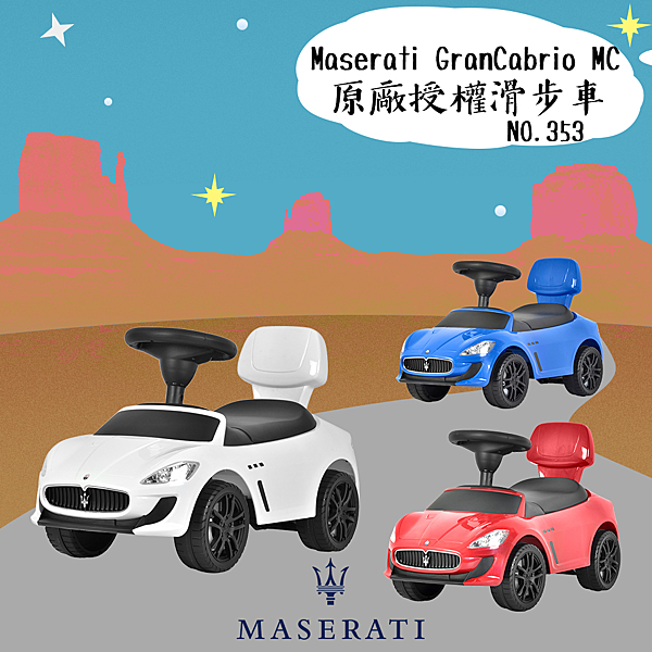 【瑪琍歐玩具】Maserati GranCabrio MC 原廠授權滑步車/353