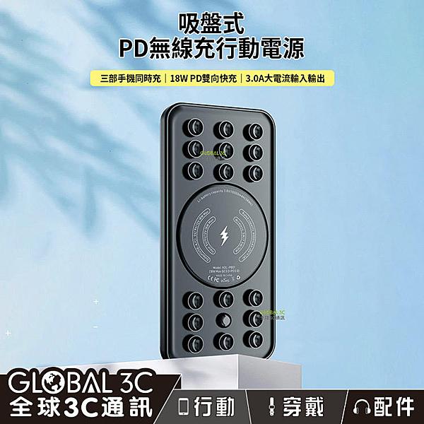 吸盤式 通用型 qi 無線充電 行動電源 10000mAh 18W QC/PD 3.0快充充電殼 背夾電源 行動充 電池