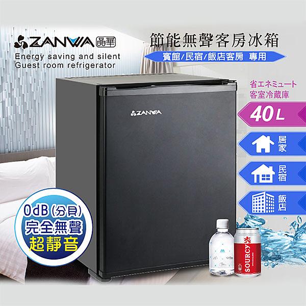 ZANWA晶華 節能無聲客房冰箱 SG-42AS