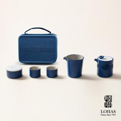 陸寶LOHAS Pottery 萬事合意旅行組 便攜包旅行茶器