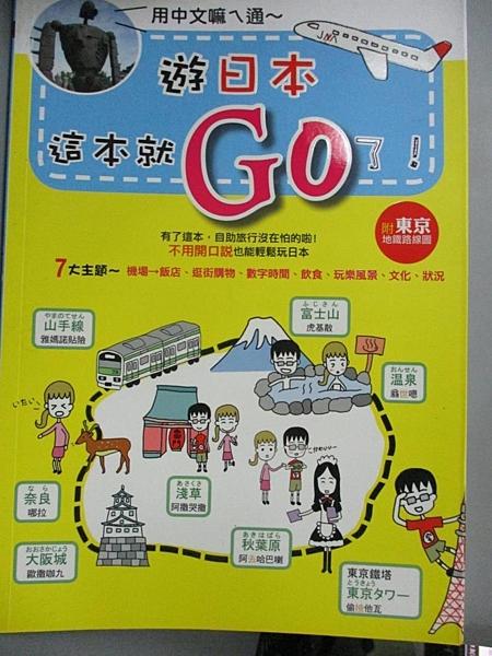 【書寶二手書T9/旅遊_CSD】遊日本,這本就GO了(附東京地鐵路線圖)_柘植美幸