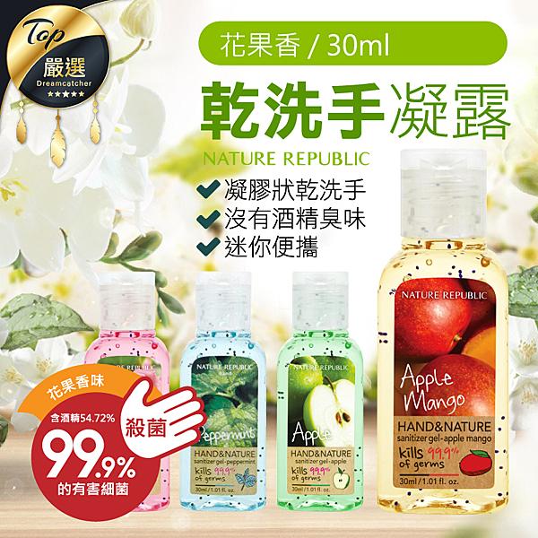 現貨!韓國正品 自然樂園乾洗手凝膠 凝露 含酒精成分 #捕夢網