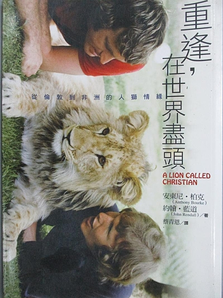【書寶二手書T5/翻譯小說_BLY】重逢,在世界盡頭-從倫敦到非洲的人獅情緣_安東尼.柏克
