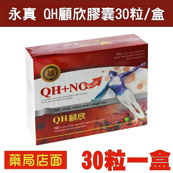 元氣健康館 永真 QH顧欣膠囊30粒/盒