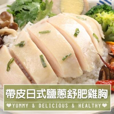 帶皮日式鹽蔥舒肥雞胸10包組(180g±10%/包)