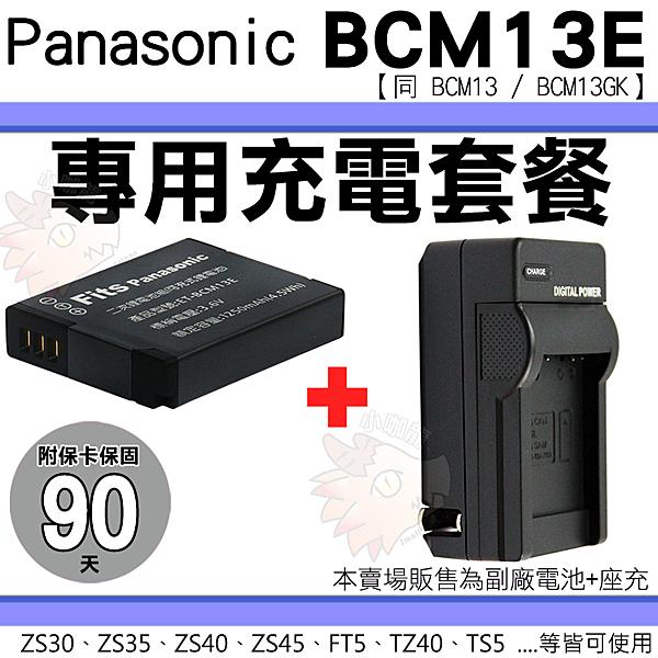 充電套餐 Panasonic BCM13E BCM13 BCM13GK 充電器 座充 副廠電池 電池 Lumix DMC ZS30 ZS35 ZS40 ZS45 FT5 TZ40 TS5