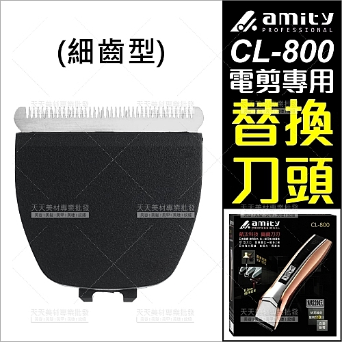 替換零件 | 雅娜蒂amity CL-800TA電剪專用鎢鋼刀頭(細齒型)單入[86457]