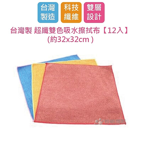 免運【用昕】【12入】台灣製 超纖雙色吸水擦拭布(約32x32cm )/抹布