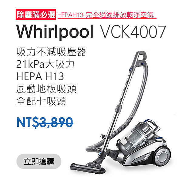 Whirlpool 惠而浦多重氣旋式吸塵器 VCK4007 (除塵蹣抗過敏)
