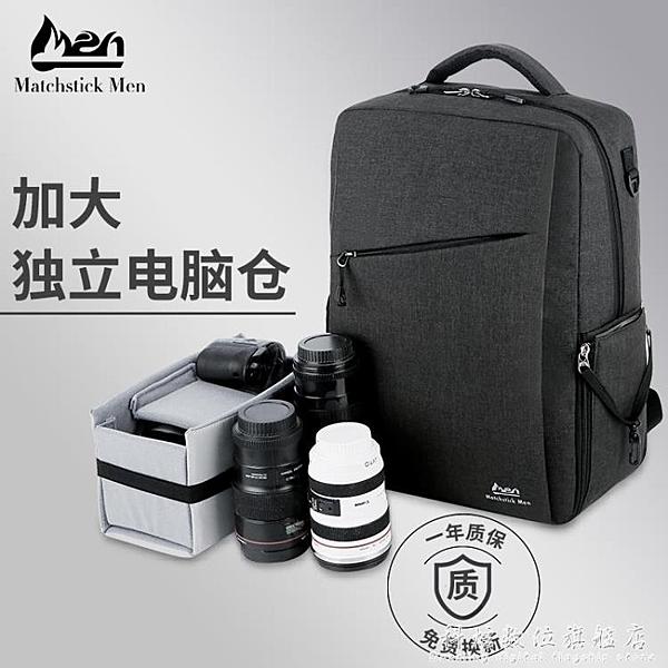 Matchstick Men單反相機包旅行包15.6寸大容量雙肩電腦背包輕便 科炫數位