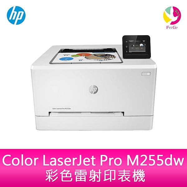分期0利率 惠普 HP Color LaserJet Pro M255dw 彩色雷射印表機【適用原廠登錄活動】