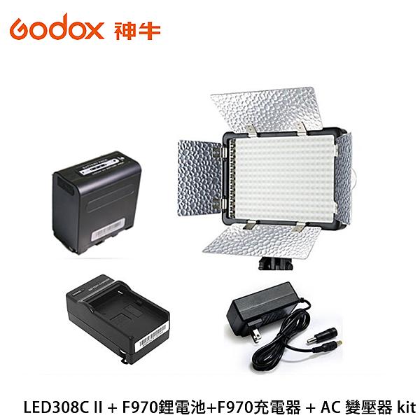 黑熊館 Godox 神牛 LED308C II + F970USB鋰電池 + AC 變壓器 kit 套裝組