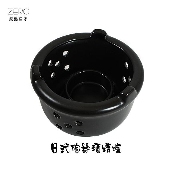 日式陶器分離式酒精爐 茶爐架 酒精燈煮茶爐 午茶保溫爐架加熱底座