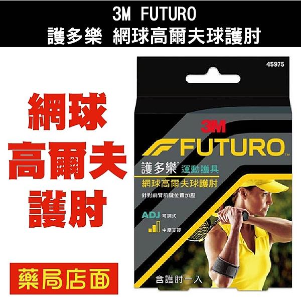 3M FUTURO 護多樂 網球高爾夫球護肘 元氣健康館