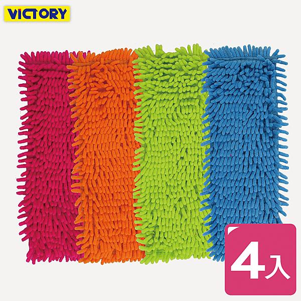 【VICTORY】雪尼爾平板拖替換布(4入)#1025060