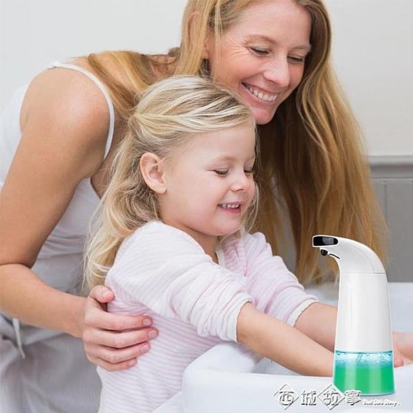 智能電動全自動感應式皂液器泡沫型洗手機洗手液瓶盒子家用廚房 西城故事