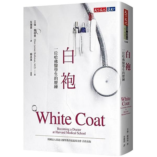 白袍(2020新版):一位哈佛醫學生的歷練