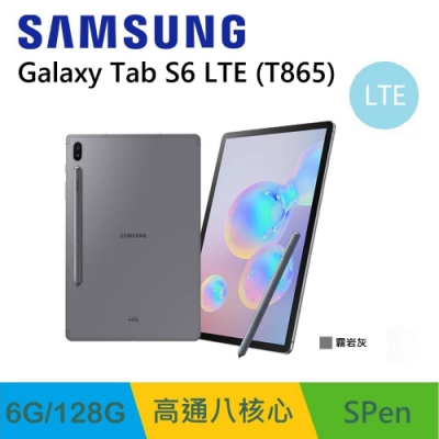 Samsung Galaxy Tab S6 10.5吋 LTE (T865) 霧岩灰