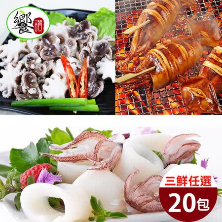 【饗讚】深海三鮮任選20包-(花枝/章魚/魷魚)