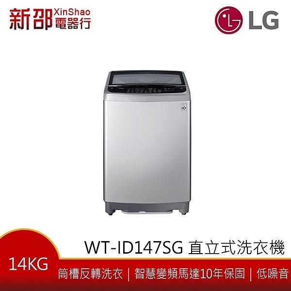 *~新家電錧~* 【LG樂金 WT-ID147SG】14公斤 直立式變頻洗衣機 精緻銀