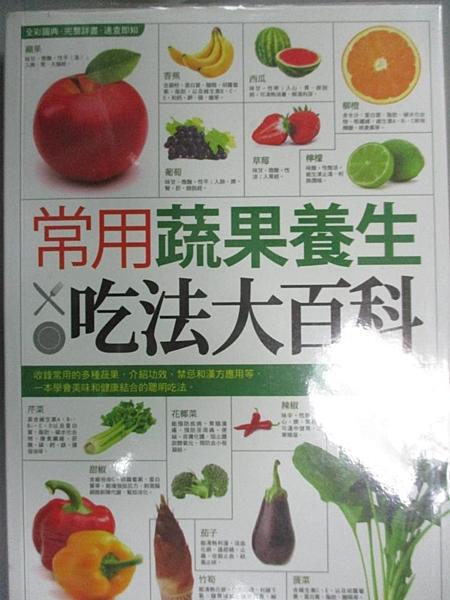 【書寶二手書T9/養生_FUH】常用蔬果養生吃法大百科_李岡榮