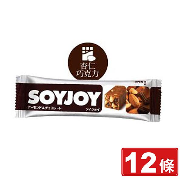 SOYJOY 大豆營養棒X12條 (杏仁巧克力口味)(低GI高膳食纖維 日本原裝) 專品藥局【2014720】