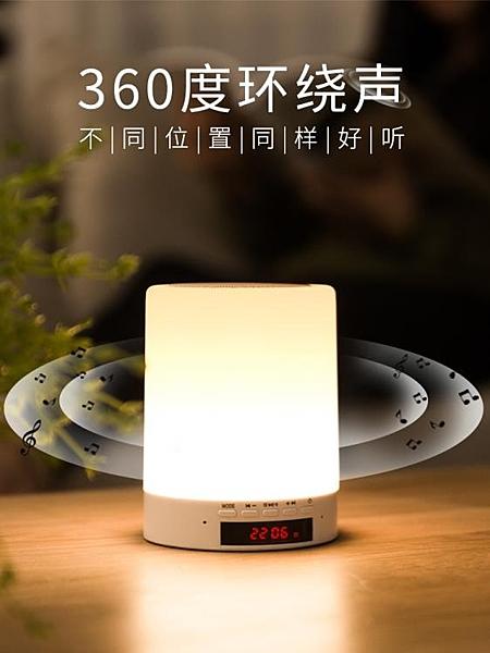 藍芽喇叭 智能多功能藍牙音箱音樂鬧鐘床頭帶彩燈閃光家用小音響小型便攜式超大音量