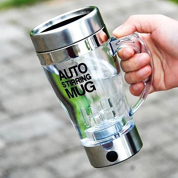 自動攪拌杯創意帶手柄便攜全自動攪拌杯帶蓋電動懶人水杯咖啡杯牛奶杯  伊蘿