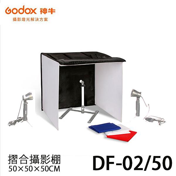【EC數位】GODOX 神牛 DF-02/50 正立方體 50×50×50CM 摺合行動攝影棚 (附四色背景布紅藍白黑)