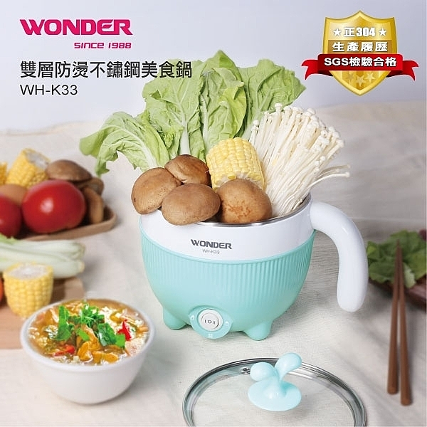 WONDER旺德 雙層防燙不鏽鋼美食鍋(1.0L) WH-K33
